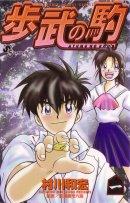 Manga ayumu cover