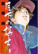 Manga gekka cover