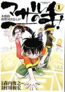 Masaru no itte cover
