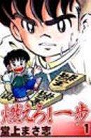 Moero ichifu cover