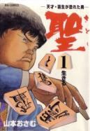 Satoshi cover