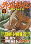 Shigeaki cover